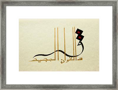 Qaf By The Majestic Quran Framed Print
