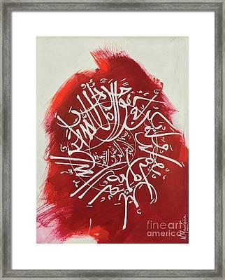 Qul-hu-allah-2 Framed Print