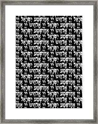 Shema Orthodox Framed Print