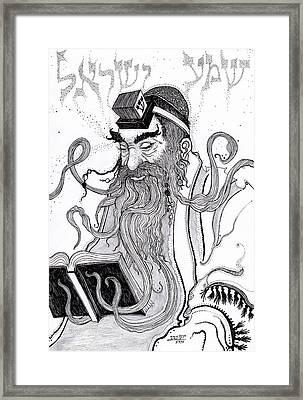 Shema Yisrael Framed Print