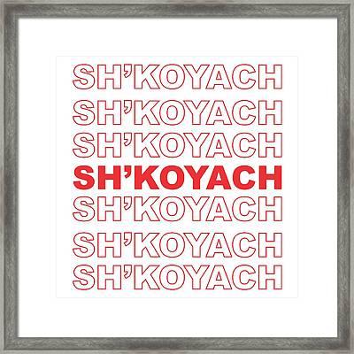 Shkoyach Bag Framed Print