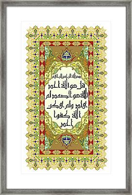 Framed Print featuring the painting Surah Akhlas 611 1 by Mawra Tahreem