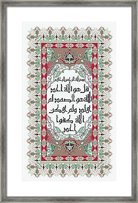 Framed Print featuring the painting Surah Akhlas 611 2 by Mawra Tahreem