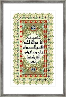 Framed Print featuring the painting Surah Akhlas 611 3 by Mawra Tahreem