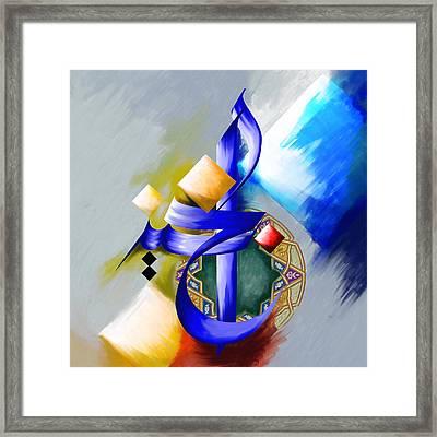 Tc Calligraphy 76 Al Khabir Framed Print