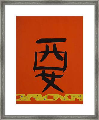 Tiananmen Two Framed Print