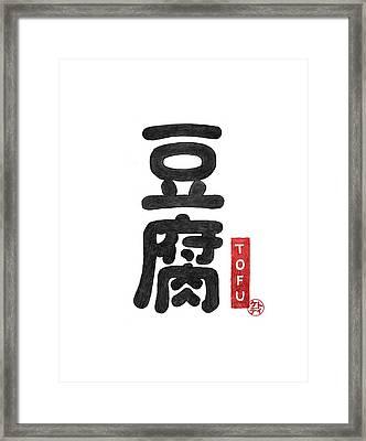 Tofu Framed Print