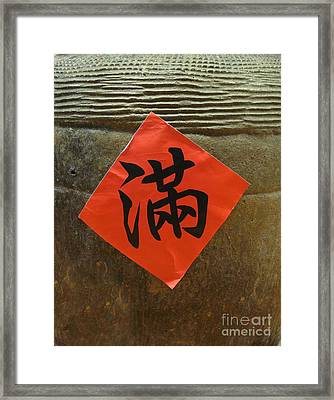 Traditional Chinese Pickling Jar Framed Print by Yali Shi