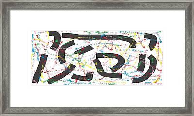 Wish - 11 Framed Print
