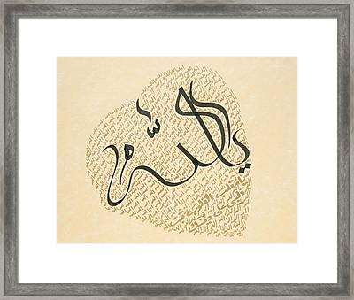 Ya Allah In Heart Black On Gold Framed Print