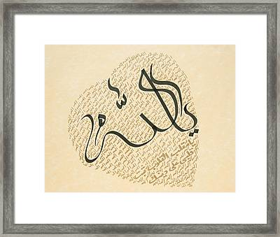 Ya Allah In Heart Black On Gold Framed Print by Faraz Khan