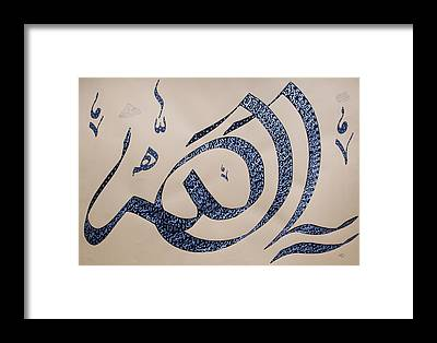 Arabic Calligraphy Framed Prints