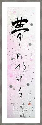 Yume No Kakera 16060015fy Framed Print