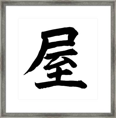 Chinese Calligraphy - House Framed Print by Blackred