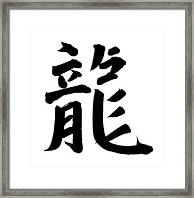 Dragon In Chinese, Astrology Sign Framed Print by Blackred