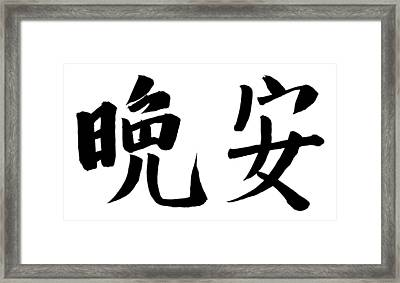 Good Night In Chinese Framed Print by Blackred