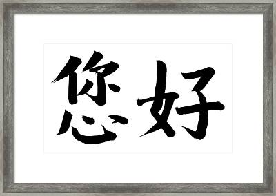 How Are You Or Ni Hao In Chinese Framed Print by Blackred