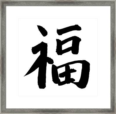Luck In Chinese Framed Print by Blackred