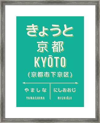 Retro Vintage Japan Train Station Sign - Kyoto Green Framed Print