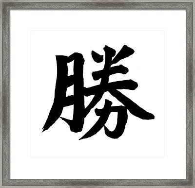 Victory Or Win In Chinese Framed Print by Blackred