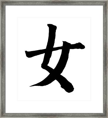 Woman In Chinese Framed Print by Blackred