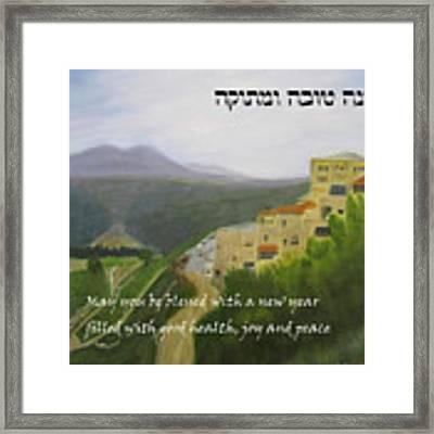 Rosh Hashanah 5776 Framed Print by Linda Feinberg