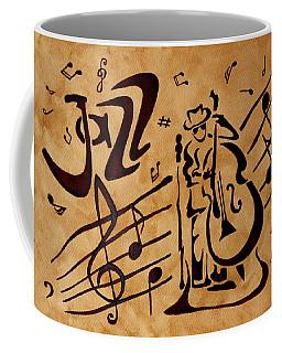 Abstract Jazz Music Coffee Painting Coffee Mug