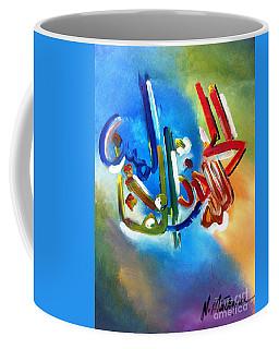 Al-hamdu Coffee Mug