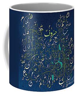 Arabic Alphabet Sprouts Coffee Mug