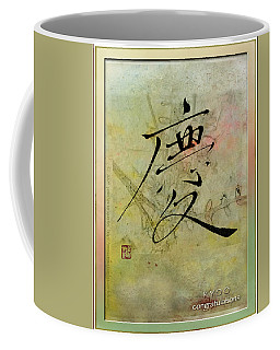 Coffee Mug featuring the mixed media Congratulations - Oriental Brush Calligraphy by Peter v Quenter