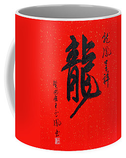 Dragon In Chinese Calligraphy Coffee Mug