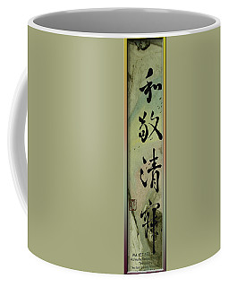 Japanese Principles Of Art Tea Ceremony Coffee Mug by Peter v Quenter