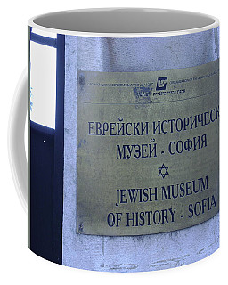 Jewish Museum Of Sofia Coffee Mug