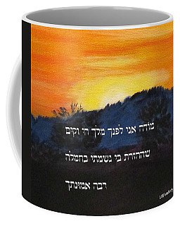 Modeh Ani Prayer With Sunrise Coffee Mug