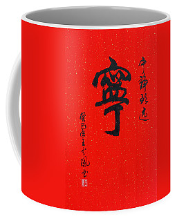 Coffee Mug featuring the painting Peace And Tranquility In Chinese Calligraphy by Yufeng Wang