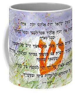 Shma Yisrael Coffee Mug