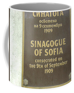 Sinagogue Of Sofia Bulgaria Coffee Mug