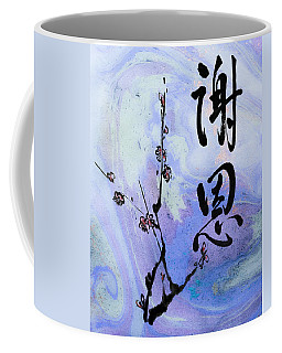Thank You Shaon Gratitude Coffee Mug by Peter v Quenter
