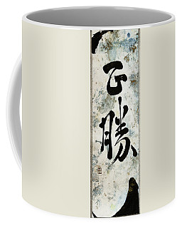 True Victory Is Victory Over Oneself  Coffee Mug by Peter v Quenter