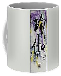 Yoga Attending To The Jewel Coffee Mug
