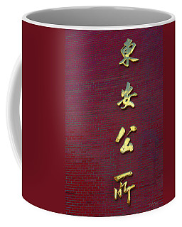 Zhongwen Coffee Mug