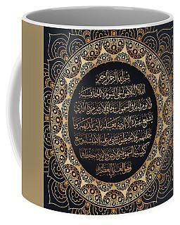 Modern Islamic Calligraphy Coffee Mugs