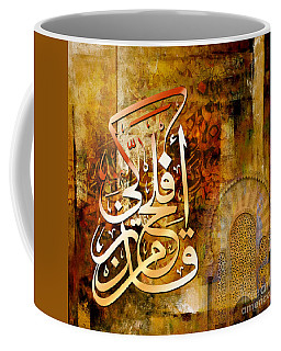 Islamic Calligraphy Coffee Mug
