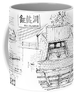 5.35.japan-8-detail-a Coffee Mug