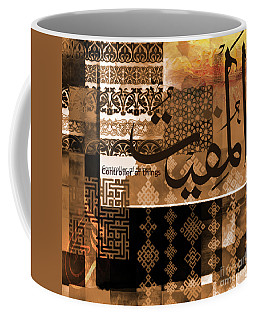 Al Muqeeto Coffee Mug