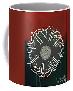 Arahman-arahim Coffee Mug