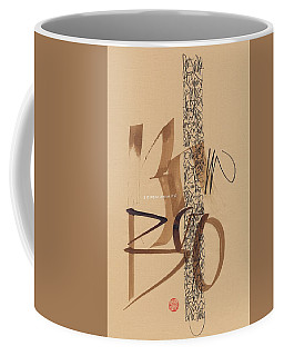 Be Like The Bamboo Coffee Mug