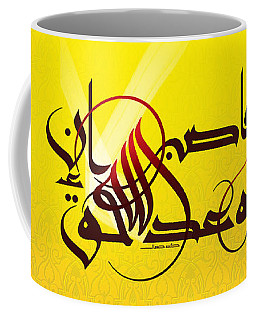 Fasbir Mug Coffee Mug