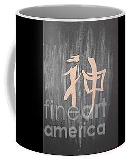 God Coffee Mug by Talisa Hartley