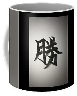 #kanji #win #victory Coffee Mug by Teruma Omuro